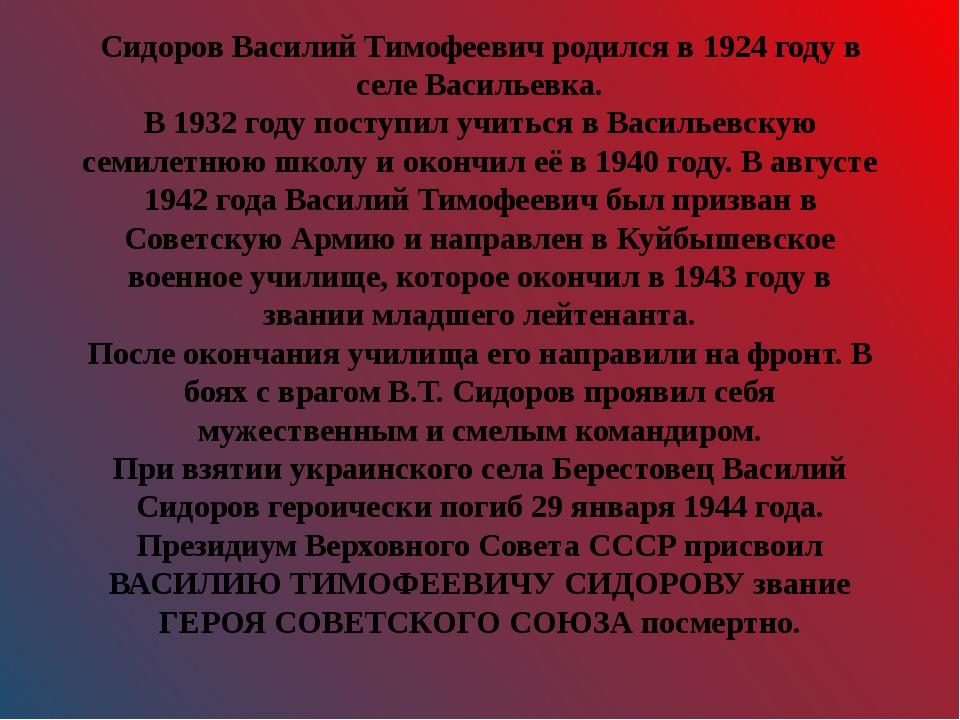Сидоров Василий Тимофеевич родился в 1924 году в селе Васильевка. В 1932 году...