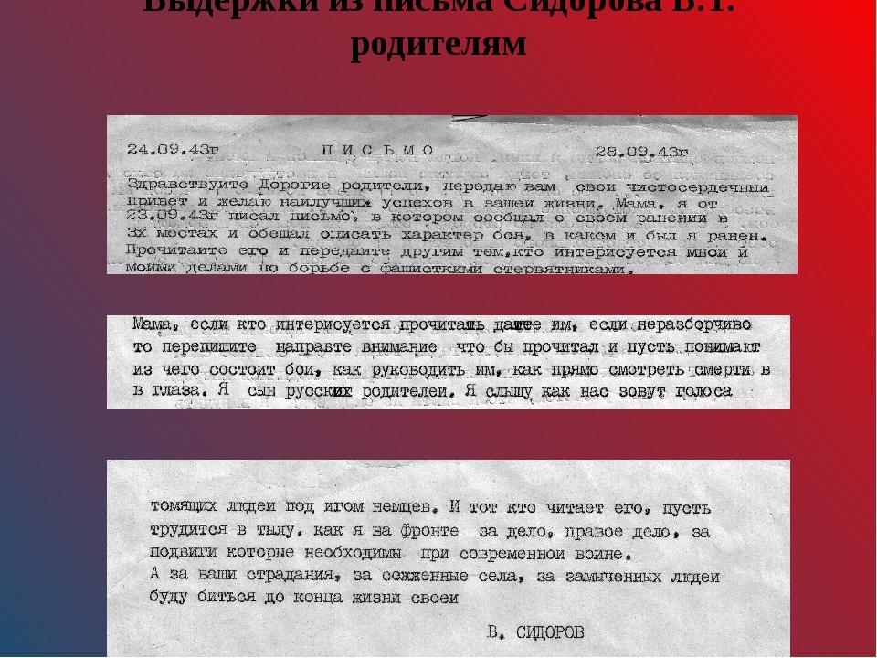 Выдержки из письма Сидорова В.Т. родителям