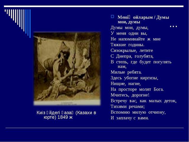 ... Киіз үйдегі қазақ (Казахи в юрте) 1849 ж Менің ойларым / Думы мои, думы Д...
