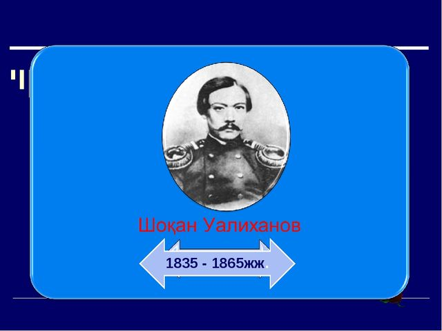 1835 - 1865жж.