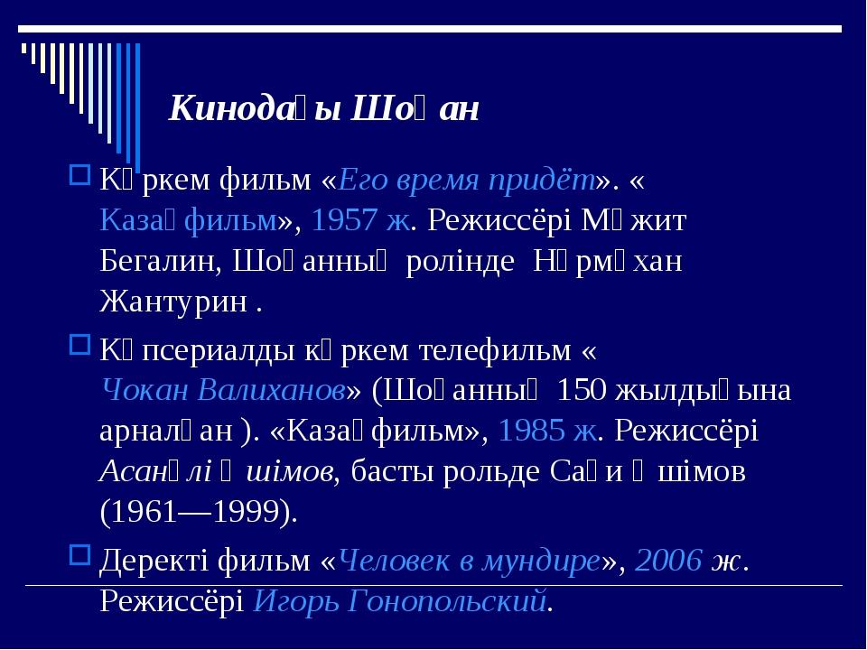 Кинодағы Шоқан Көркем фильм «Его время придёт». «Казақфильм», 1957ж. Режиссё...