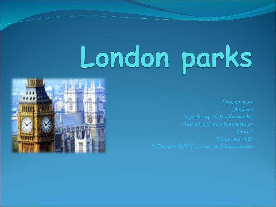 Урок по теме «Лондон» К учебнику М.З.Биболетовой «Английский о удовольствием»...