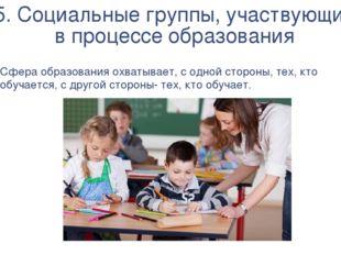5. Социальные группы, участвующие в процессе образования Сфера образования ох