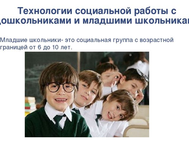 Технологии социальной работы с дошкольниками и младшими школьниками Младшие ш...
