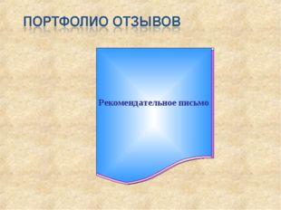 ЗАКЛЮЧЕНИЕ РЕЦЕНЗИЯ ОТЗЫВ РЕЗЮМЕ ЭССЕ Рекомендательное письмо