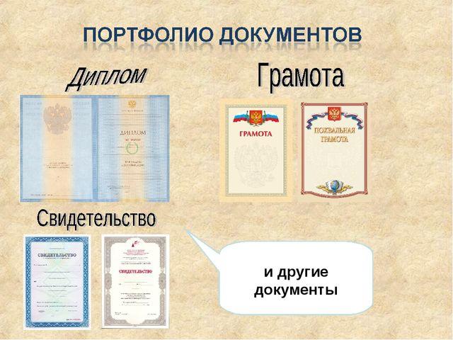 и другие документы