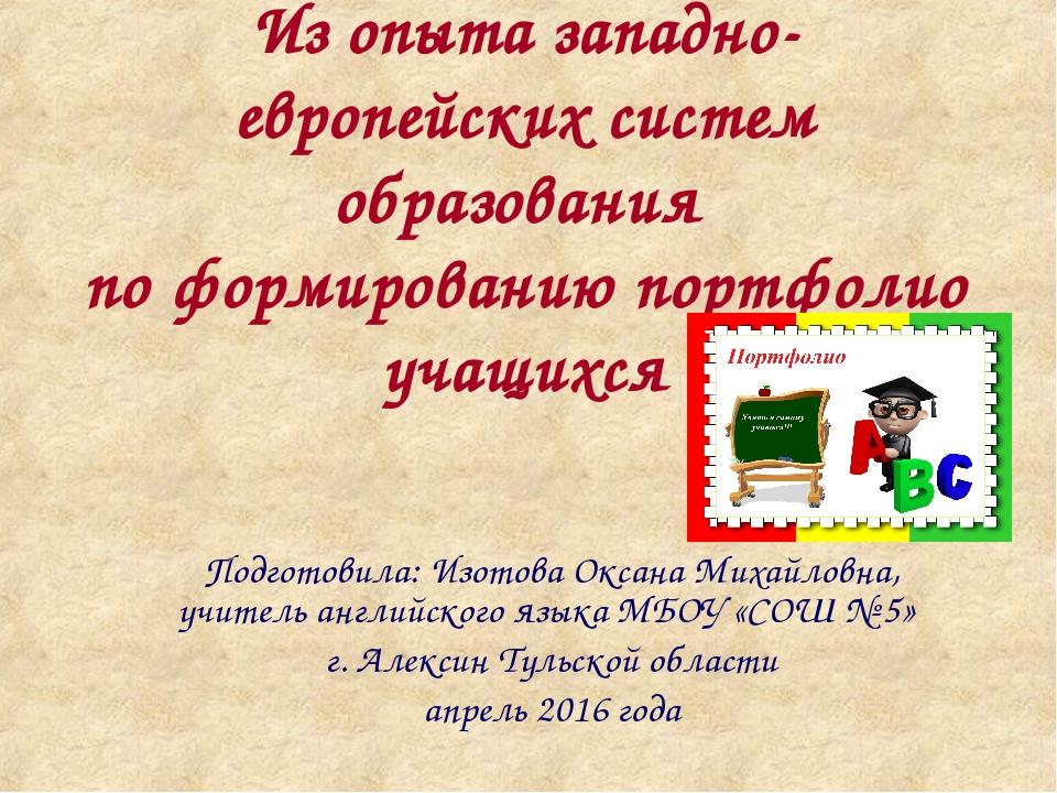 Из опыта западно-европейских систем образования по формированию портфолио уча...