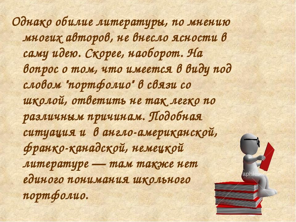 Однако обилие литературы, по мнению многих авторов, не внесло ясности в саму...