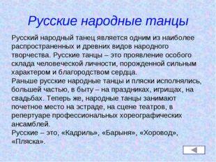 Русские народные танцы Русский народный танец является одним из наиболее расп