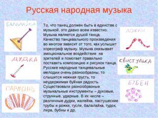 Русская народная музыка То, что танец должен быть в единстве с музыкой, это д