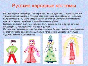 Русские народные костюмы Русская народная одежда очень красива, жизнерадостна