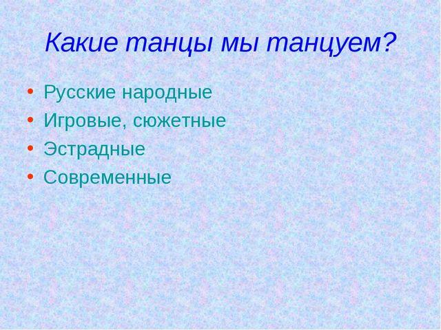 Какие танцы мы танцуем? Русские народные Игровые, сюжетные Эстрадные Современ...