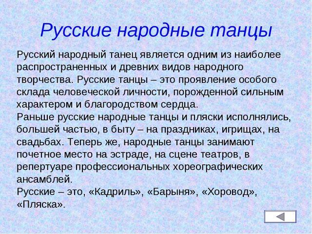 Русские народные танцы Русский народный танец является одним из наиболее расп...