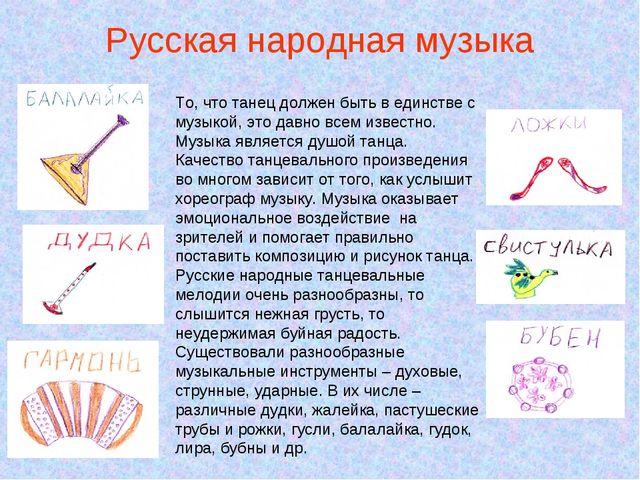 Русская народная музыка То, что танец должен быть в единстве с музыкой, это д...