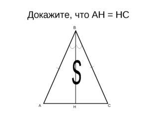 Докажите, что AH = HC A H C B