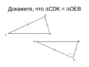 Докажите, что CDK = OEB C D K O B E