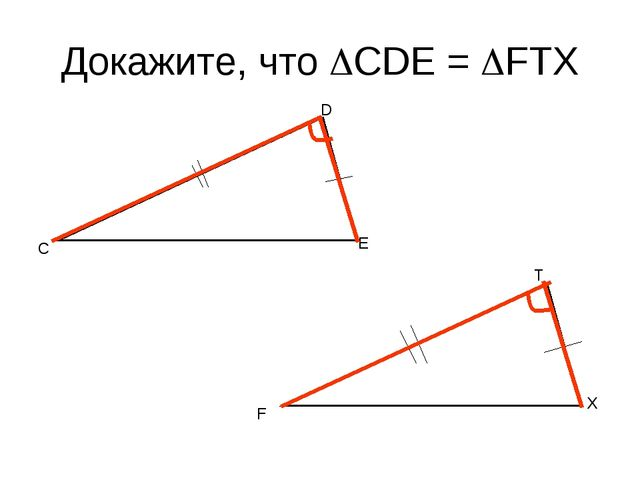 Докажите, что CDE = FTX C D E F T X