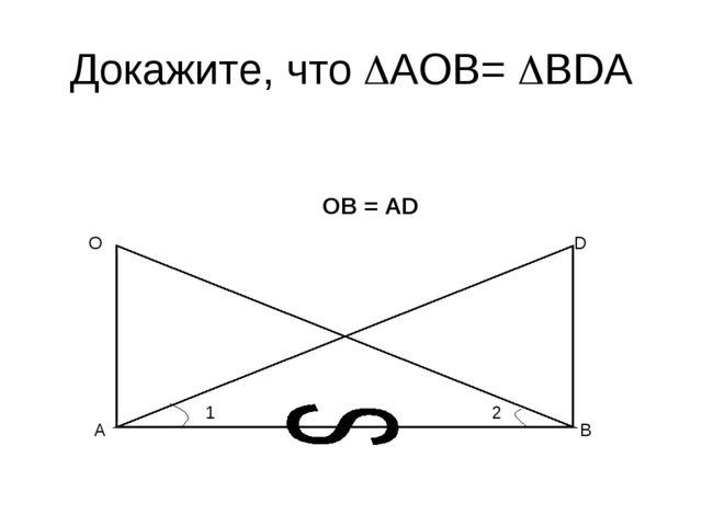 Докажите, что AOB= BDA A O B D OB = AD 1 2