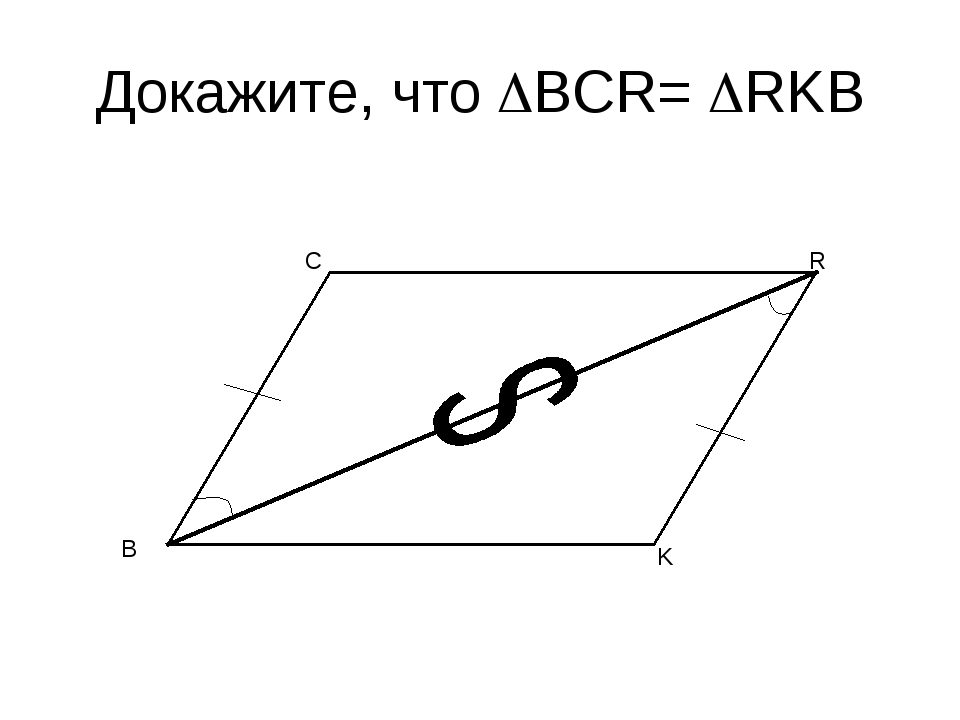 Докажите, что BCR= RKB B C R K