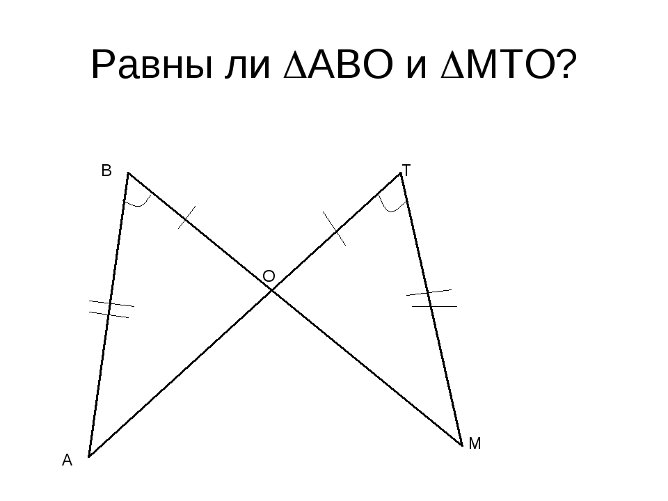 Равны ли ABO и MTO? A B O M T