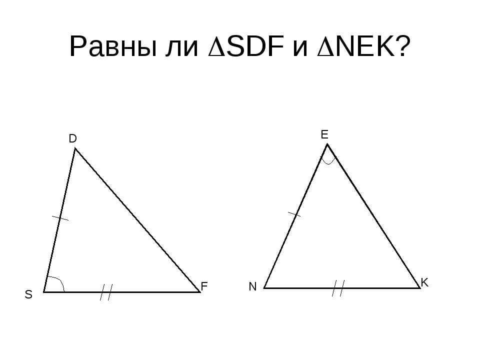 Равны ли SDF и NEK? S D F N E K