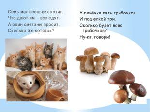 Семь малюсеньких котят. Что дают им - все едят. А один сметаны просит. Скольк