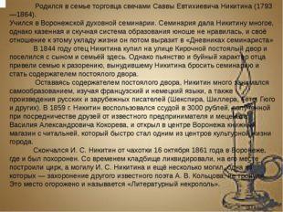 Родился в семье торговца свечами Саввы Евтихиевича Никитина (1793—1864). Учи