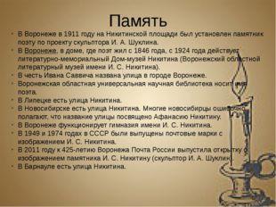 В Воронеже в 1911 году наНикитинской площадибыл установлен памятник поэту п