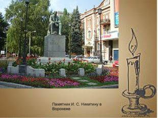 Памятник И.С.Никитину в Воронеже