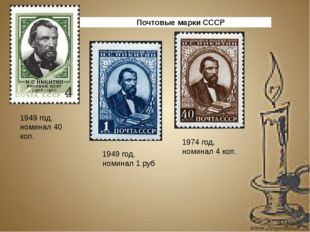 Почтовые маркиСССР 1949 год, номинал 40 коп. 1949 год, номинал 1 руб 1974 г