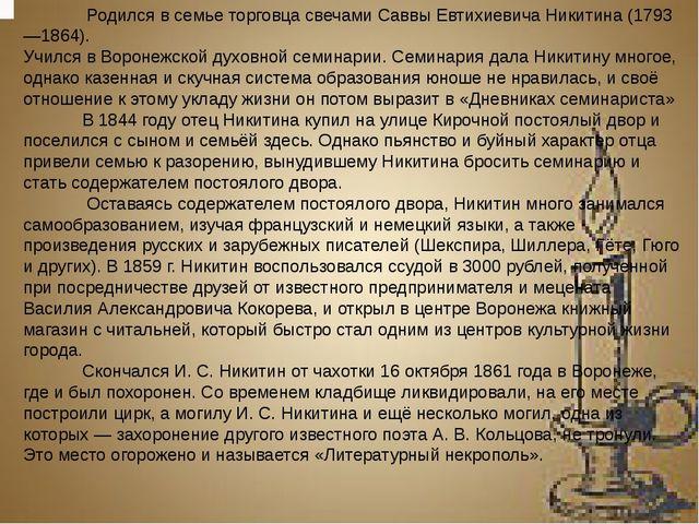 Родился в семье торговца свечами Саввы Евтихиевича Никитина (1793—1864). Учи...