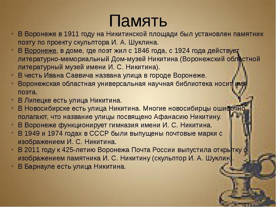 В Воронеже в 1911 году наНикитинской площадибыл установлен памятник поэту п...