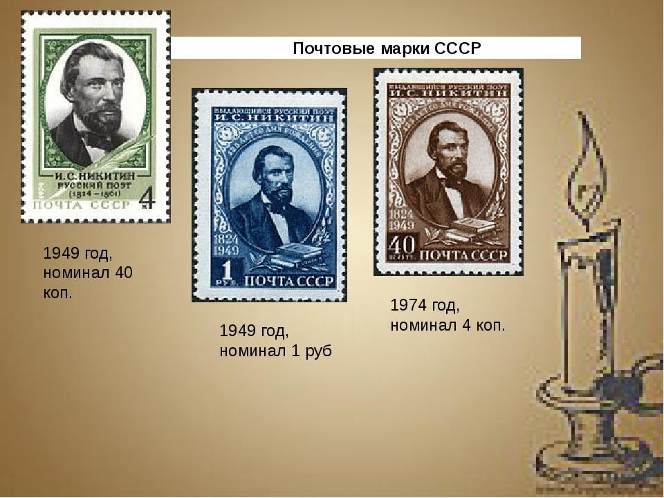 Почтовые маркиСССР 1949 год, номинал 40 коп. 1949 год, номинал 1 руб 1974 г...