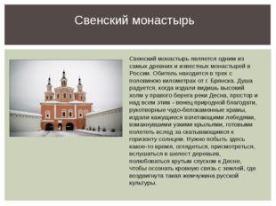 Свенский монастырь Свенский монастырь является одним из самых древних и извес