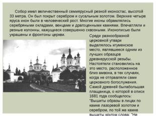 Собор имел величественный семиярусный резной иконостас, высотой 33 метра. Он