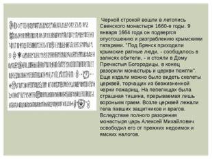 Черной строкой вошли в летопись Свенского монастыря 1660-е годы. 9 января 16