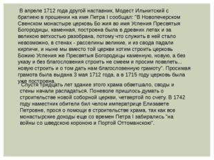 В апреле 1712 года другой наставник, Модест Ильнитский с братиею в прошении