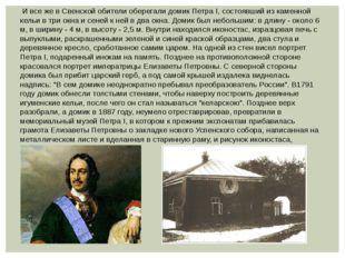 И все же в Свенской обители оберегали домик Петра I, состоявший из каменной