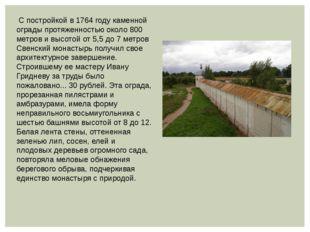 С постройкой в 1764 году каменной ограды протяженностью около 800 метров и в