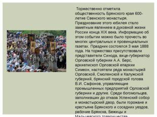 Торжественно отметила общественность Брянского края 600-летие Свенского мона