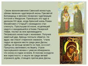 Своим возникновением Свенский монастырь обязан явлению чудотворной иконы Пре