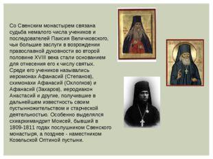 Со Свенским монастырем связана судьба немалого числа учеников и последователе