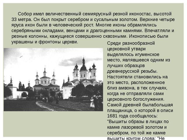 Собор имел величественный семиярусный резной иконостас, высотой 33 метра. Он...