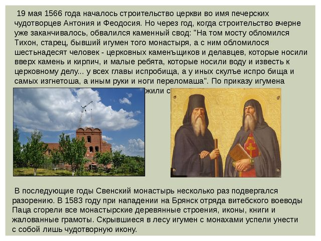 19 мая 1566 года началось строительство церкви во имя печерских чудотворцев...