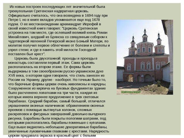 Из новых построек последующих лет значительной была трехкупольная Сретенская...
