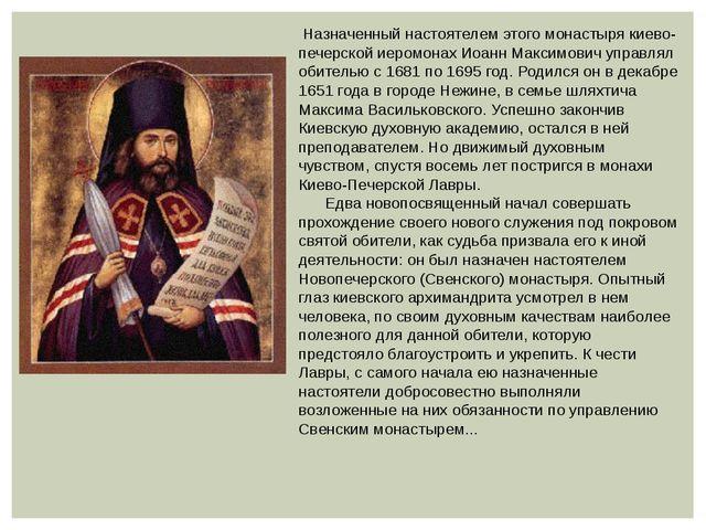 Назначенный настоятелем этого монастыря киево-печерской иеромонах Иоанн Макс...