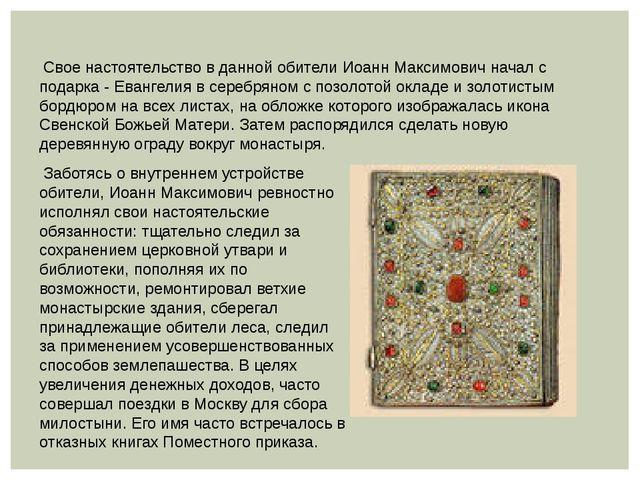Свое настоятельство в данной обители Иоанн Максимович начал с подарка - Еван...