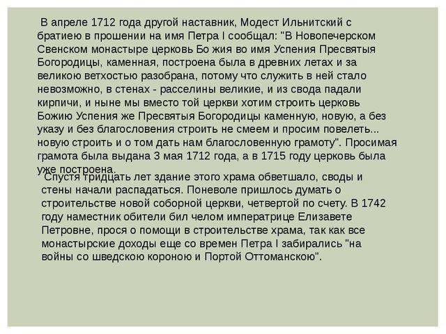В апреле 1712 года другой наставник, Модест Ильнитский с братиею в прошении...