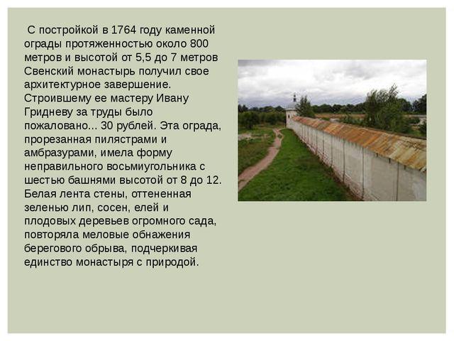 С постройкой в 1764 году каменной ограды протяженностью около 800 метров и в...