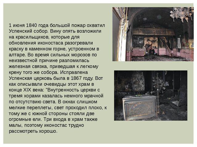 1 июня 1840 года большой пожар охватил Успенский собор. Вину опять возложили...